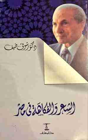 كتاب فى الشعر والفكاهة فى مصر لـ شوقي ضيف
