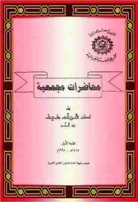 كتاب محاضرات مجمعية لـ شوقي ضيف