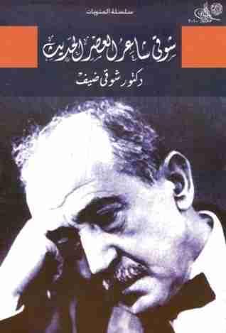 كتاب شوقي شاعر العصر الحديث لـ شوقي ضيف