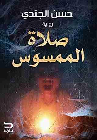 رواية صلاة الممسوس لـ حسن الجندي