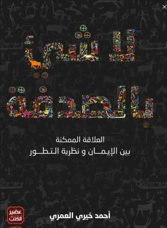 كتاب لا شيء بالصدفة لـ أحمد خيري العمري