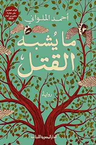 رواية ما يشبه القتل لـ أحمد الملواني