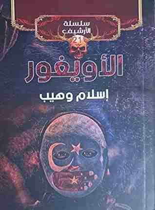 رواية الايغور لـ إسلام وهيب