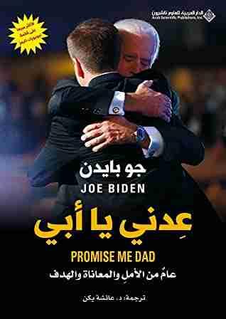 كتاب عدني يا أبي لـ جو بايدن
