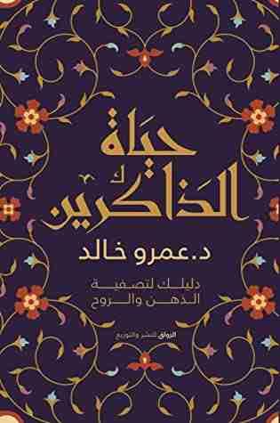 كتاب حياة الذاكرين لـ عمرو خالد