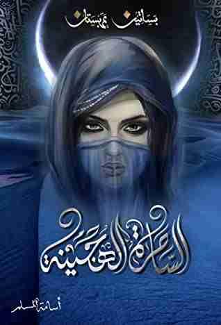 رواية الساحرة الهجينة لـ أسامة المسلم
