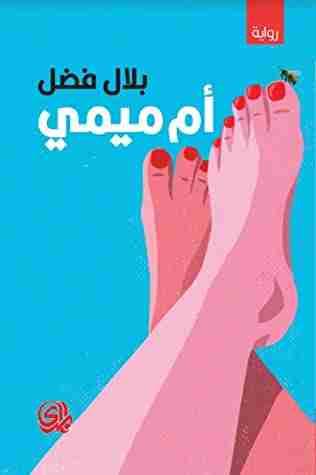 رواية أم ميمي لـ بلال فضل