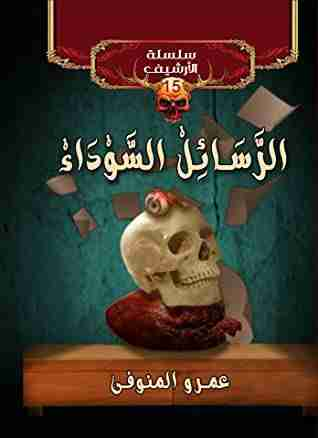 رواية الرسائل السوداء لـ عمرو المنوفي