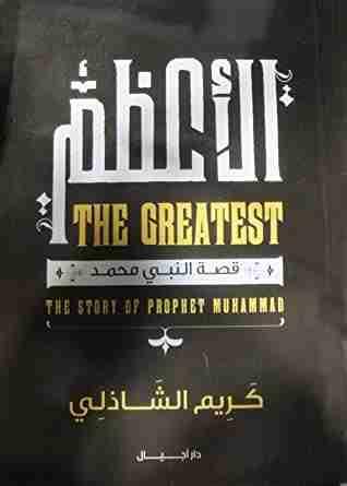 كتاب الأعظم لـ كريم الشاذلي