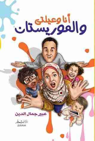 رواية أنا وعيلتي والموريستان لـ عبير جمال الدين