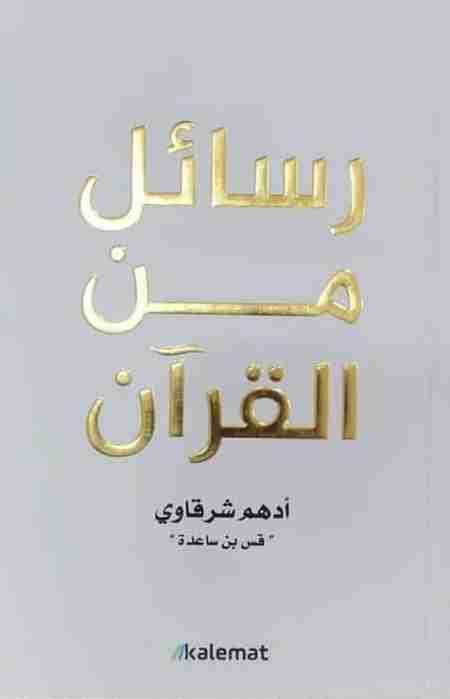 كتاب رسائل من القرآن لـ أدهم شرقاوي