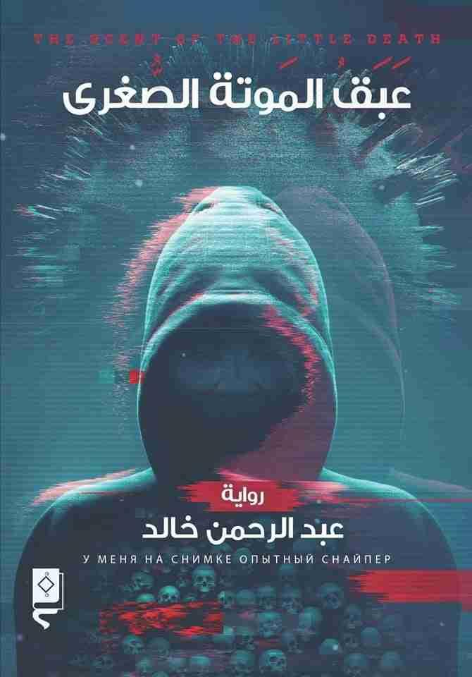 رواية عبق الموتة الصغرى لـ عبدالرحمن خالد