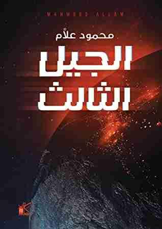 رواية الجيل الثالث لـ محمود علام
