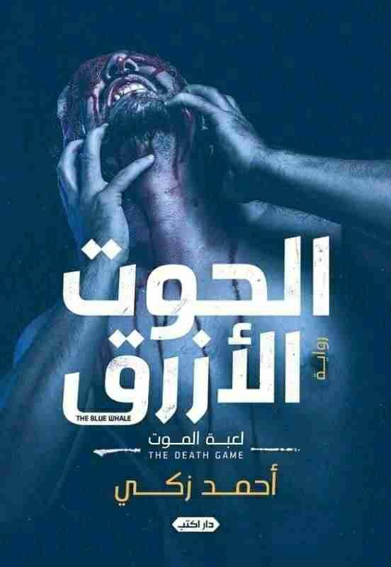رواية الحوت الازرق لـ أحمد زكي