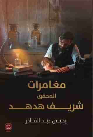 رواية مغامرات المحقق شريف هدهد لـ يحيى عبد القادر