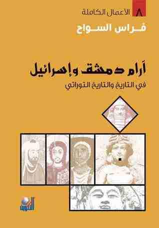 كتاب آرام دمشق وإسرائيل في التاريخ والتاريخ التوراتي لـ فراس السواح