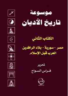 كتاب الكتاب الثاني: مصر-سورية-بلاد الرافدين-العرب قبل الإسلام لـ فراس السواح