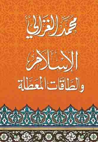 كتاب الاسلام والطاقات المعطلة لـ محمد الغزالي