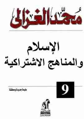 كتاب الاسلام والمناهج الاشتراكية لـ محمد الغزالي