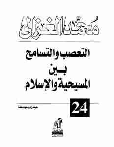 كتاب التعصب والتسامح بين المسيحية والإسلام لـ محمد الغزالي