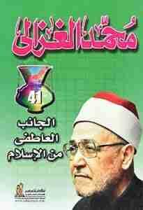 كتاب الجانب العاطفى من الاسلام لـ محمد الغزالي