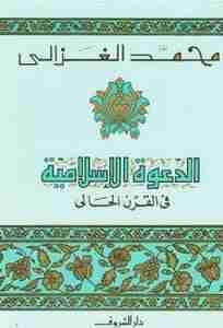 كتاب الدعوة الاسلامية فى القرن الحالى لـ محمد الغزالي
