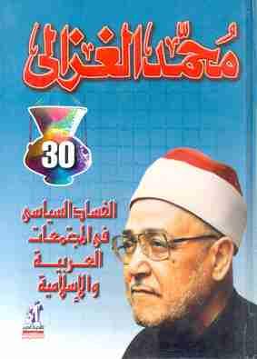 كتاب الفساد السياسي في المجتمعات العربية والإسلامية لـ محمد الغزالي