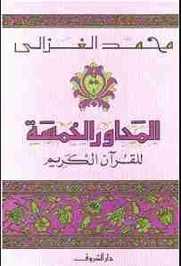كتاب المحاور الخمسة للقرآن الكريم لـ محمد الغزالي