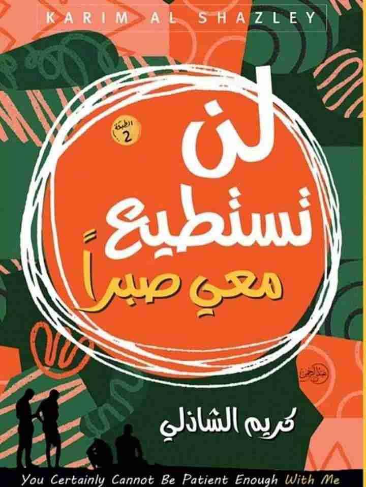 كتاب لن تستطيع معي صبرا لـ كريم الشاذلي