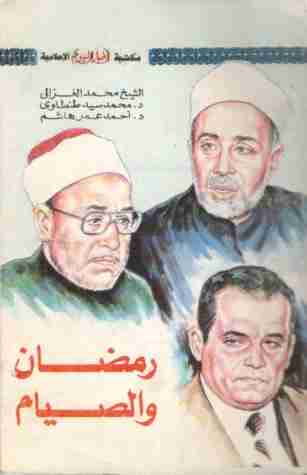 كتاب رمضان والصيام لـ محمد الغزالي