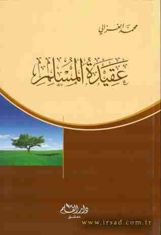 كتاب عقيدة المسلم لـ محمد الغزالي
