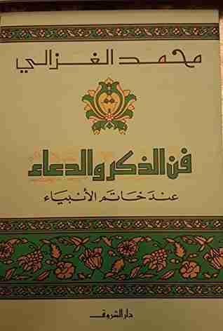 كتاب فن الذكر والدعاء عند خاتم الأنبياء لـ محمد الغزالي