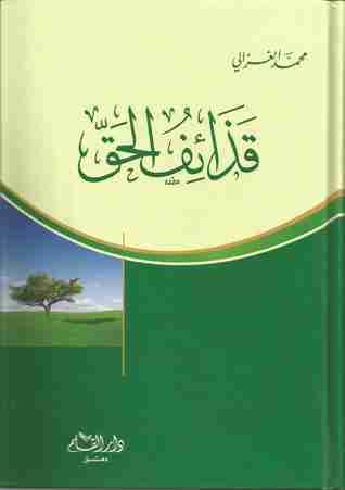 كتاب قذائف الحق لـ محمد الغزالي