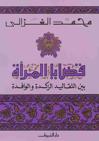 كتاب قضايا المرأة بين التقاليد الراكدة والوافدة لـ محمد الغزالي