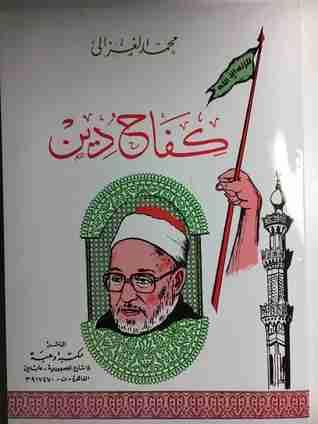 كتاب كفاح دين لـ محمد الغزالي