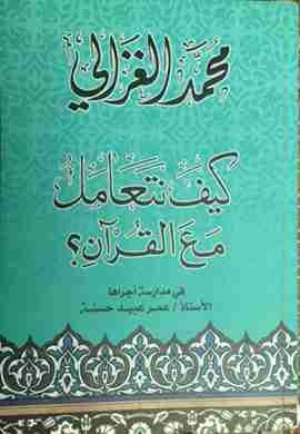 كتاب كيف نتعامل مع القرآن لـ محمد الغزالي