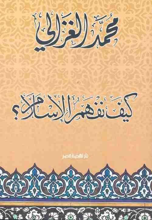 كتاب كيف نفهم الاسلام لـ محمد الغزالي