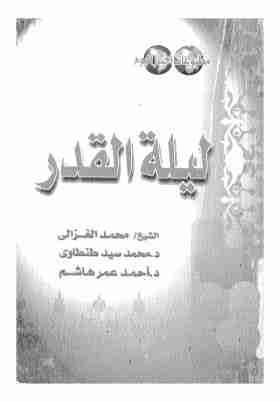 كتاب ليلة القدر لـ محمد الغزالي