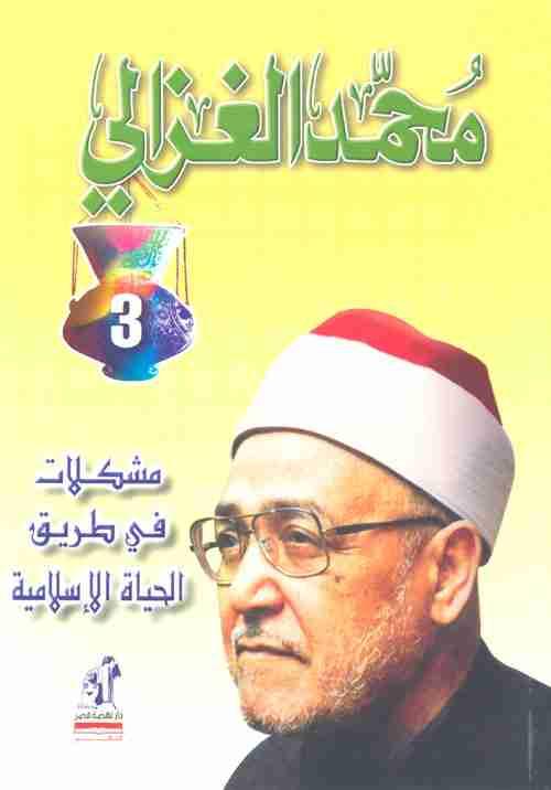 كتاب مشكلات فى طريق الحياة الاسلامية لـ محمد الغزالي