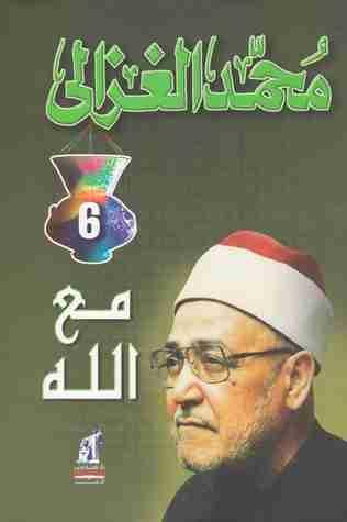 كتاب مع الله لـ محمد الغزالي