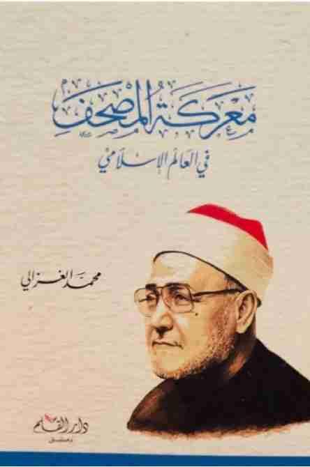 كتاب معركة المصحف فى العالم الإسلامي لـ محمد الغزالي