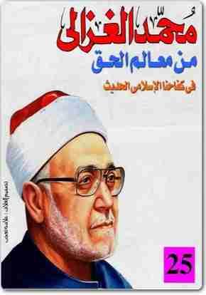 كتاب من معالم الحق فى كفاحنا الإسلامى الحديث لـ محمد الغزالي