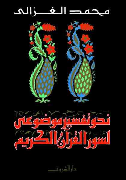 كتاب نحو تفسير موضوعى لسور القرآن لـ محمد الغزالي