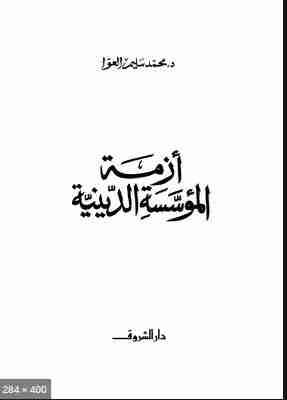 كتاب أزمة المؤسسة الدينية لـ محمد سليم العوا
