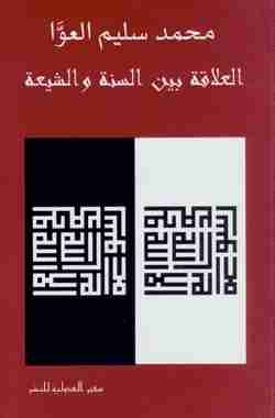 كتاب العلاقة بين السنة والشيعة لـ محمد سليم العوا