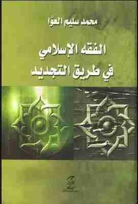 كتاب الفقه الإسلامي في طريق التجديد لـ محمد سليم العوا