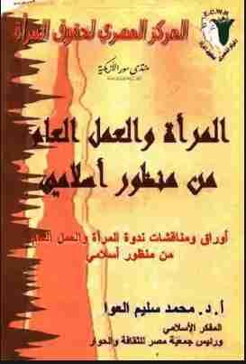 كتاب المرأة والعمل العام من منظور إسلامي لـ محمد سليم العوا