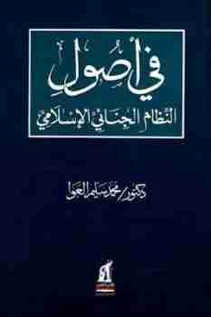 كتاب في أصول النظام الجنائي الإسلامي لـ محمد سليم العوا