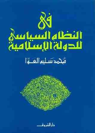 كتاب في النظام السياسي للدولة الإسلامية لـ محمد سليم العوا