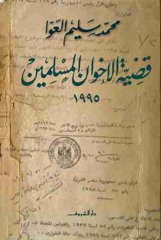 كتاب قضية الإخوان المسلمين لـ محمد سليم العوا